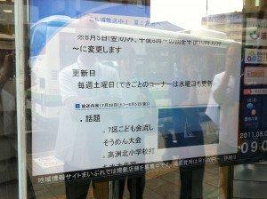 浦安市からのお知らせ