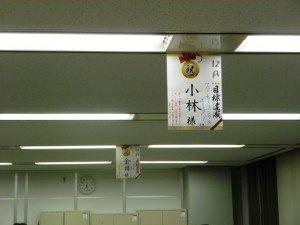 小林様、金井様、営業の目標達成者の席の上に祝いのボードが貼られていました。