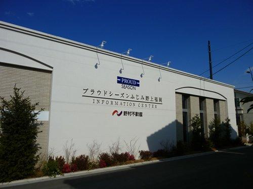 東武東上線の上福岡駅より徒歩10分、プラウドシーズンふじみ野上福岡のインフォメーションセンターです。