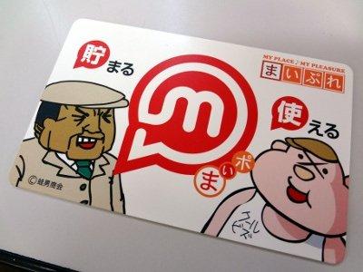 mypl-card-sanin