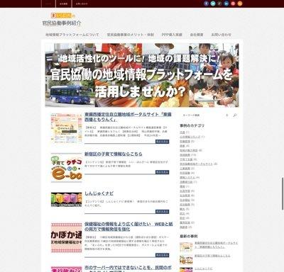 まいぷれの官民協働事例紹介サイトのスクリーンショットです。