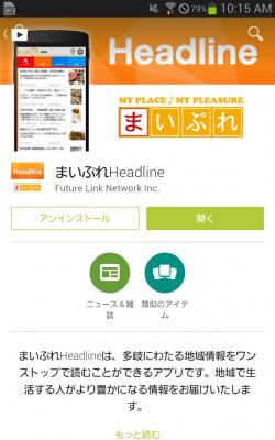 まいぷれheadlineアプリ Android版