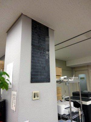 社内に突如現れた、黒板。