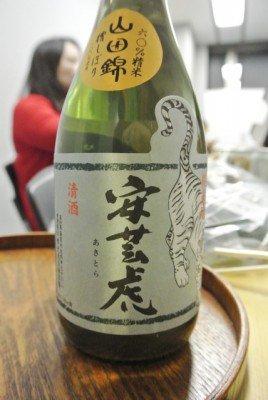 高知の地酒「安芸虎」!