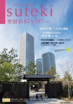 「suteki世田谷style」の表紙