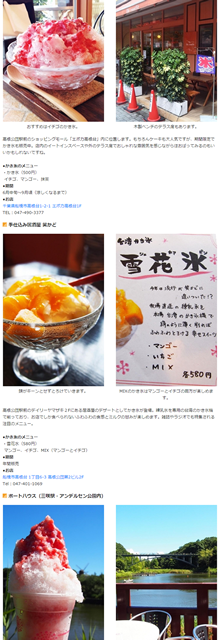 screencapture-funabashi-mypl-net-mp-gourmet_funa-1439275146623_2